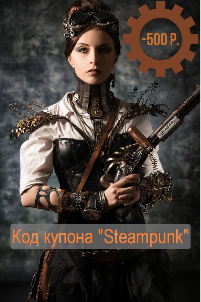 Новая коллекция женской и мужской одежды в стиле Steampunk! Более 200 товаров!